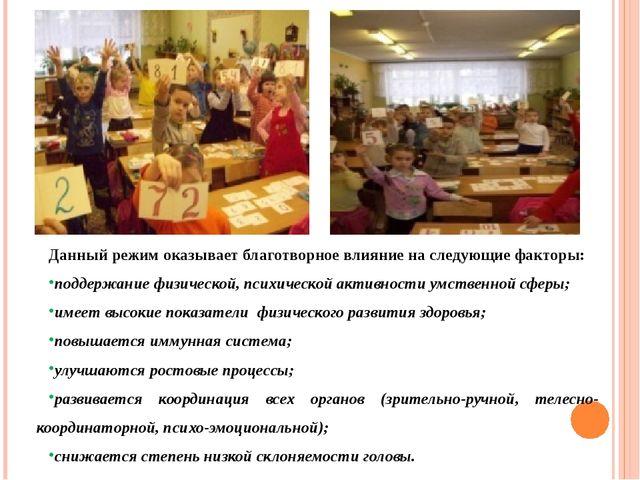 Данный режим оказывает благотворное влияние на следующие факторы: поддержание...