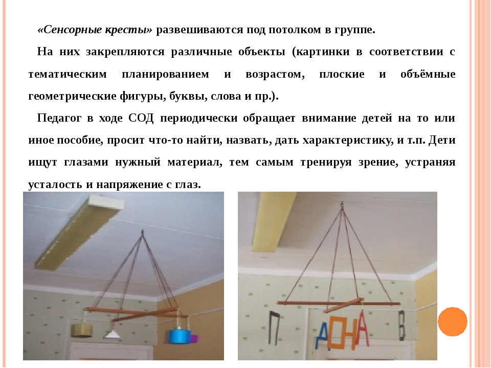 «Сенсорные кресты» развешиваются под потолком в группе. На них закрепляются р...