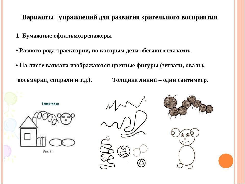 1. Бумажные офтальмотренажеры • Разного рода траектории, по которым дети «бе...