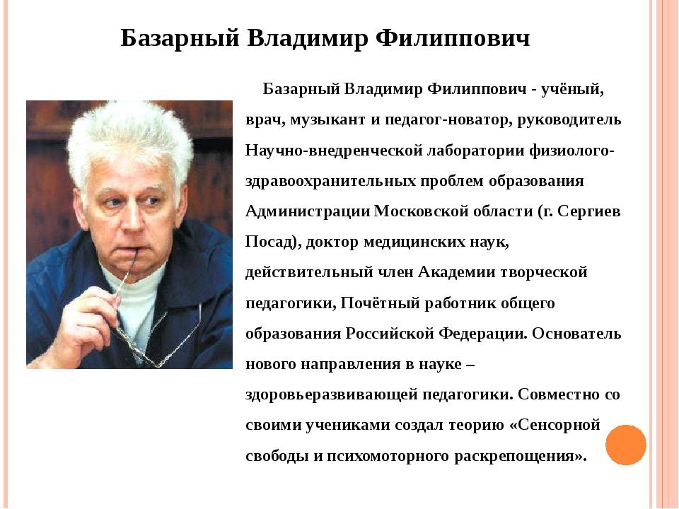 Базарный Владимир Филиппович - учёный, врач, музыкант и педагог-новатор, рук...