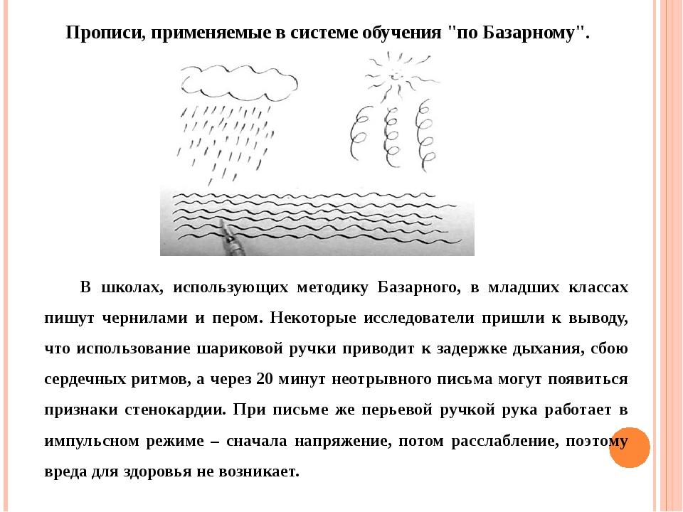 В школах, использующих методику Базарного, в младших классах пишут чернилами...