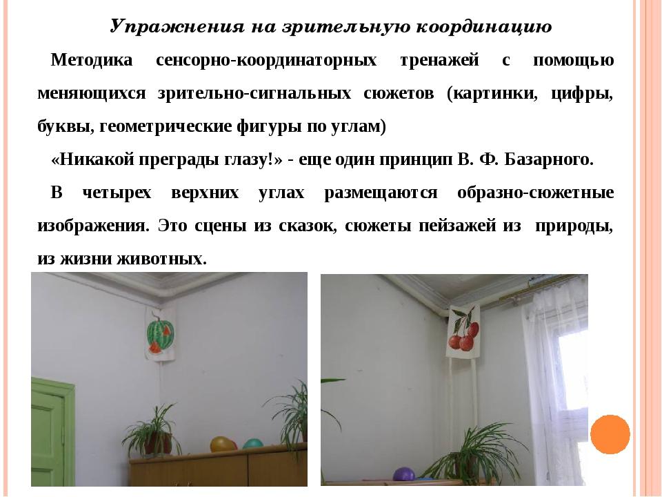 Упражнения на зрительную координацию Методика сенсорно-координаторных тренаже...