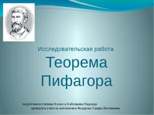 Исследовательская работа Теорема Пифагора подготовила ученица 8 класса Бабушк