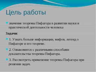 Цель работы значение теоремы Пифагора в развитии науки и практической деятель