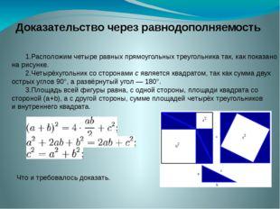 1.Расположим четыре равных прямоугольных треугольника так, как показано на р