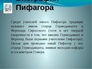 Биография Пифагора Среди учителей юного Пифагора традиция называет имена стар
