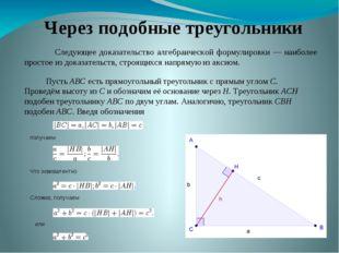 Через подобные треугольники Следующее доказательство алгебраической формулиро