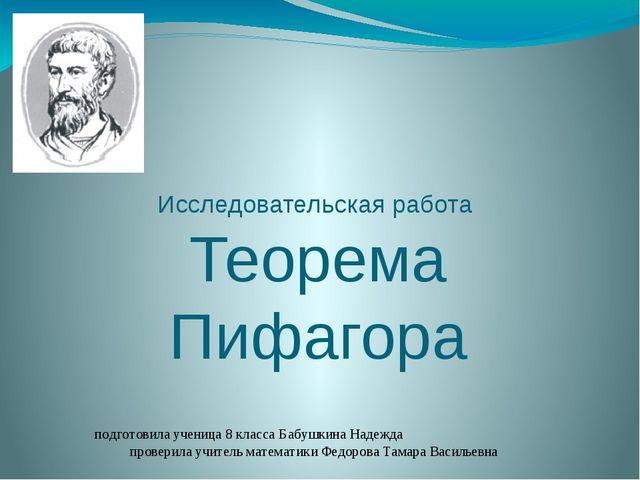 Исследовательская работа Теорема Пифагора подготовила ученица 8 класса Бабушк...