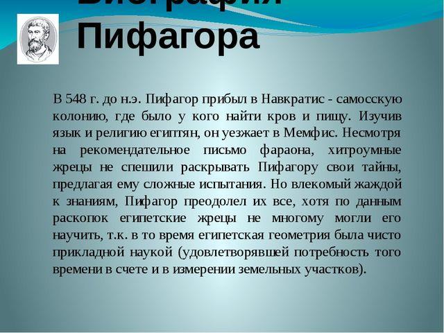 Биография Пифагора В 548 г. до н.э. Пифагор прибыл в Навкратис - самосскую ко...