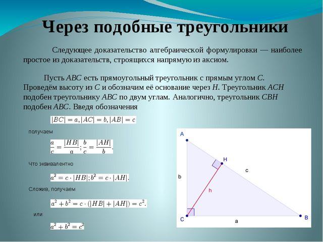 Через подобные треугольники Следующее доказательство алгебраической формулиро...