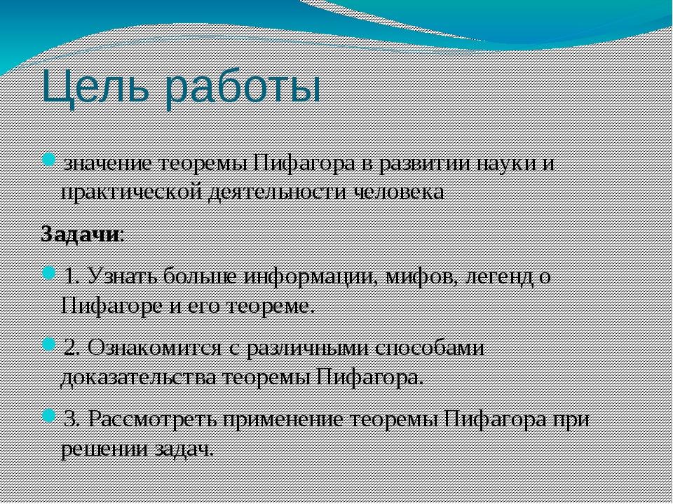Цель работы значение теоремы Пифагора в развитии науки и практической деятель...