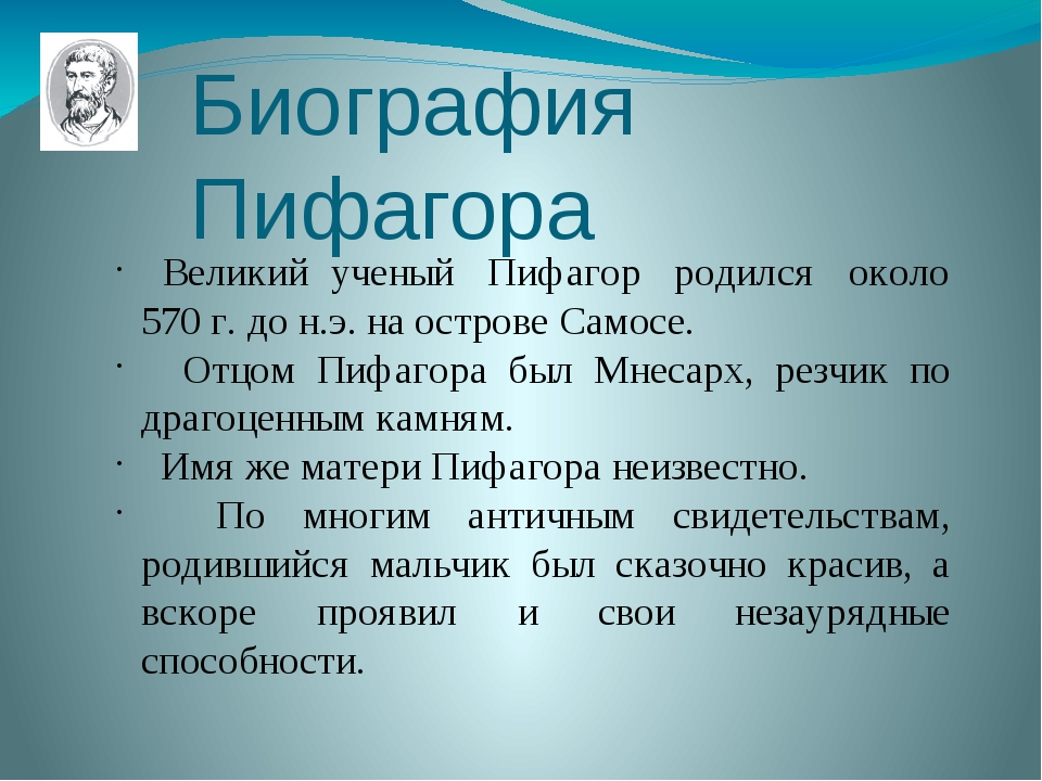 Биография Пифагора Великий ученый Пифагор родился около 570 г. до н.э. на ост...