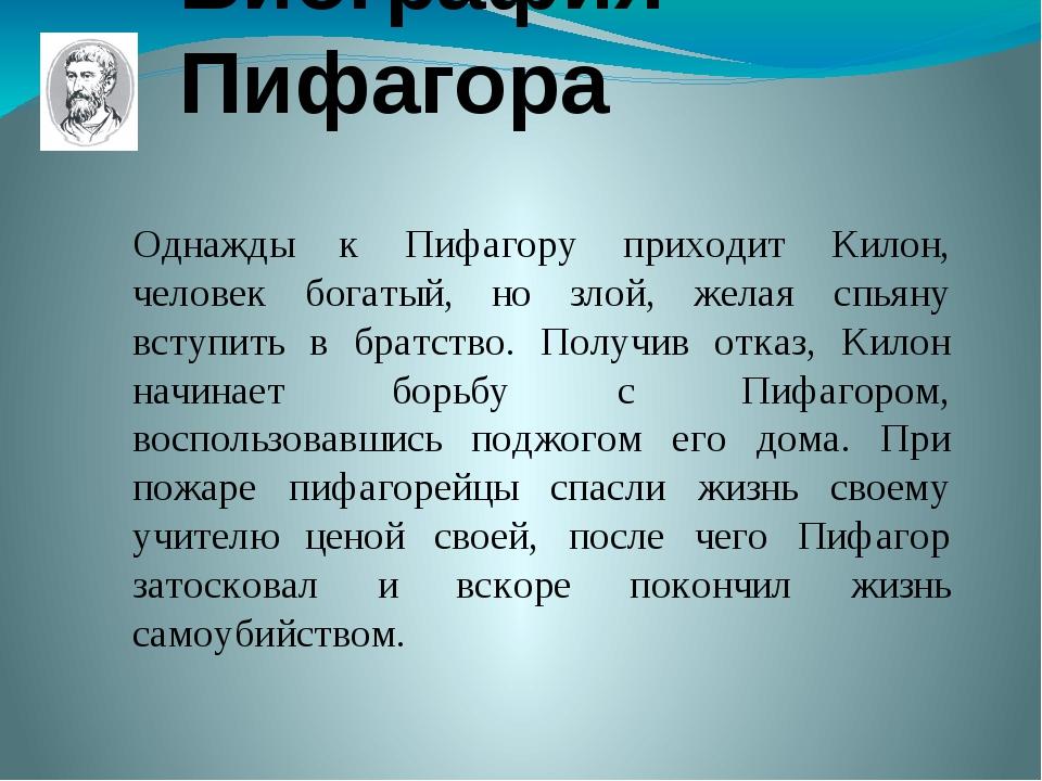 Биография Пифагора Однажды к Пифагору приходит Килон, человек богатый, но зло...
