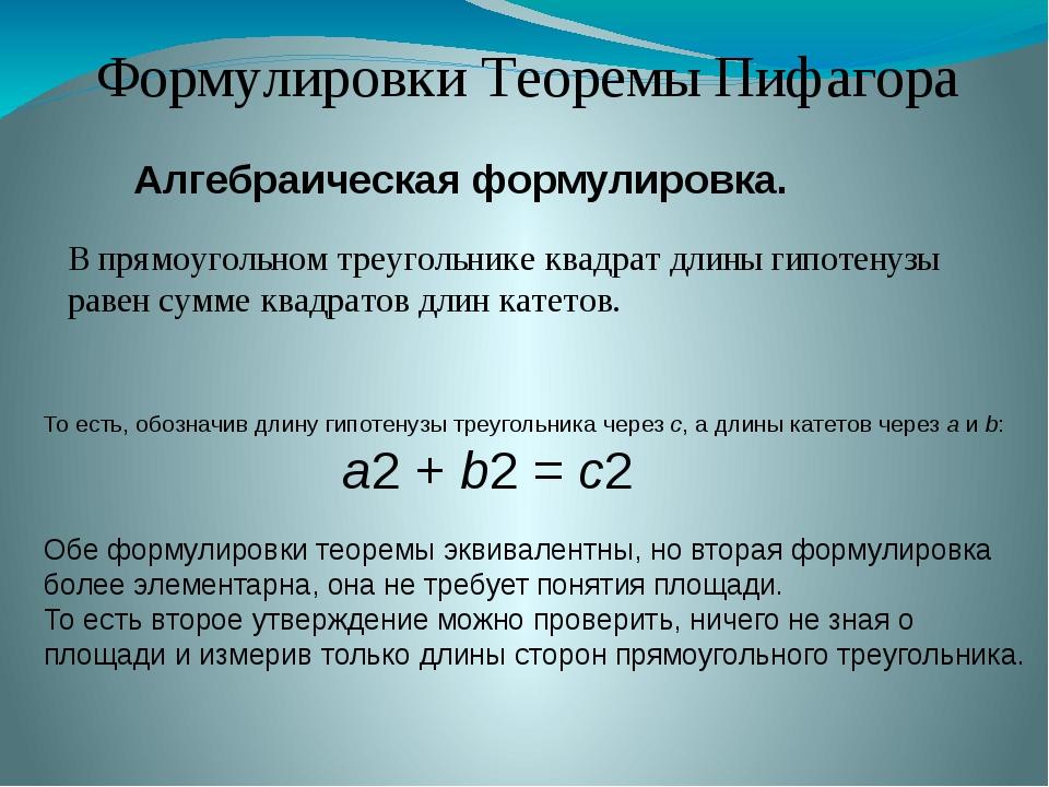 Формулировки Теоремы Пифагора То есть, обозначив длину гипотенузы треугольник...