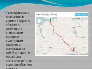 Географическое положение и климат Тверской области в сочетании с уникальным