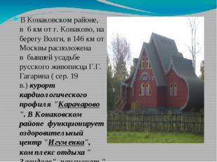 ВКонаковском районе, в6 км от г. Конаково, на берегу Волги, в 146 км от М