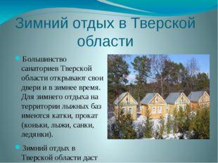 Зимний отдых в Тверской области Большинство санаториев Тверской области откры