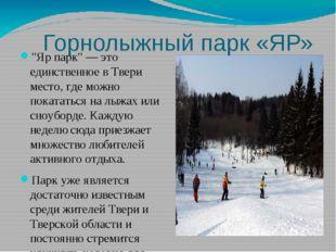 """Горнолыжный парк «ЯР» """"Яр парк"""" — это единственное в Твери место, где можн"""