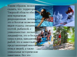 Таким образом, можно сказать, что территория Тверской области обеспечена неи