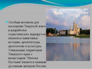 Особым мотивом для посещения Тверской земли и разработки туристических маршр