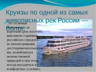 Круизы по одной из самых живописных рек России— Волге. Это отличная возможно