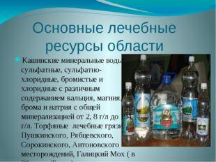 Основные лечебные ресурсыобласти Кашинские минеральные воды: сульфатные, сул