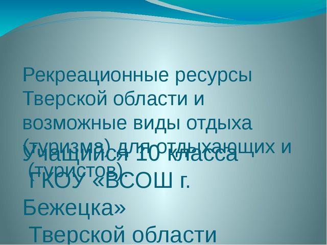Рекреационные ресурсы Тверской области и возможные виды отдыха (туризма) для...
