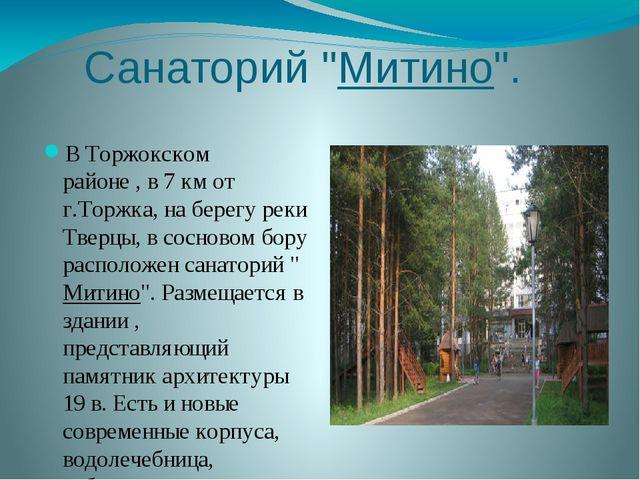 "Санаторий""Митино"". ВТоржокском районе ,в 7 км от г.Торжка, на берегу реки..."