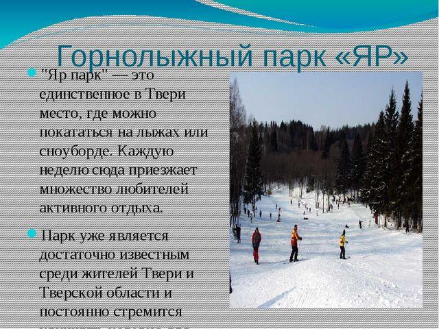 """Горнолыжный парк «ЯР» """"Яр парк"""" — это единственное в Твери место, где можн..."""