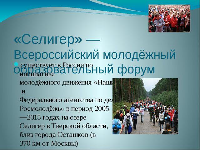 «Селигер»— Всероссийский молодёжный образовательный форум существует в Росси...