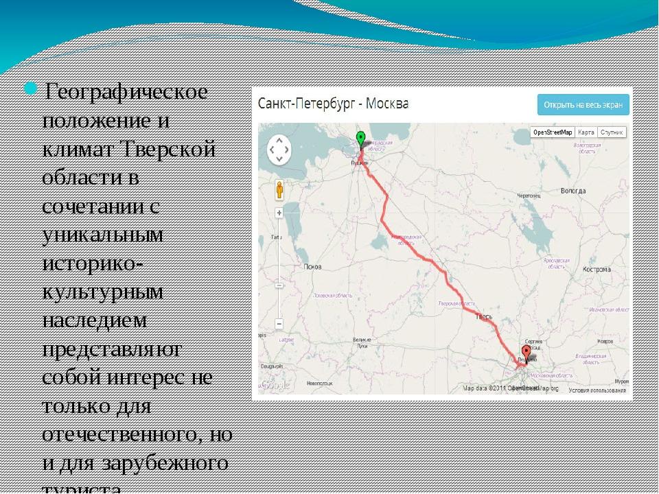 Географическое положение и климат Тверской области в сочетании с уникальным...