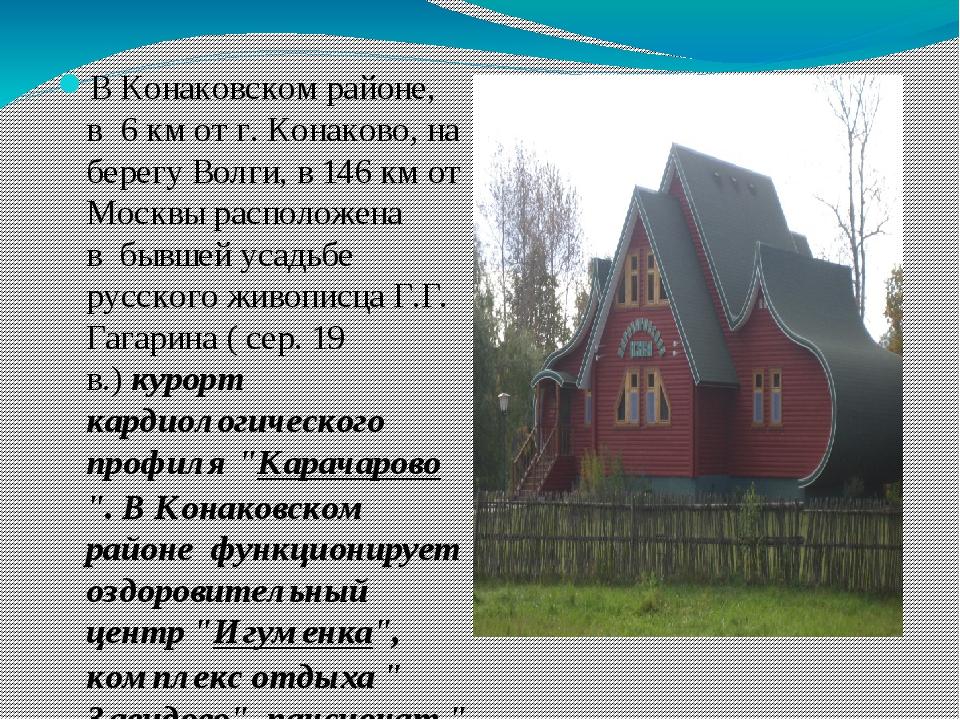 ВКонаковском районе, в6 км от г. Конаково, на берегу Волги, в 146 км от М...