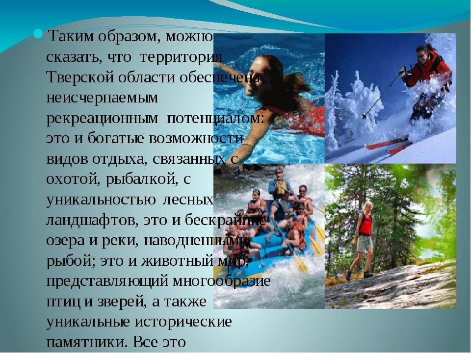 Таким образом, можно сказать, что территория Тверской области обеспечена неи...