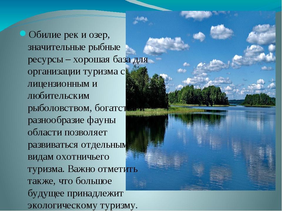 Обилие реки озер, значительные рыбные ресурсы – хорошая база для организаци...