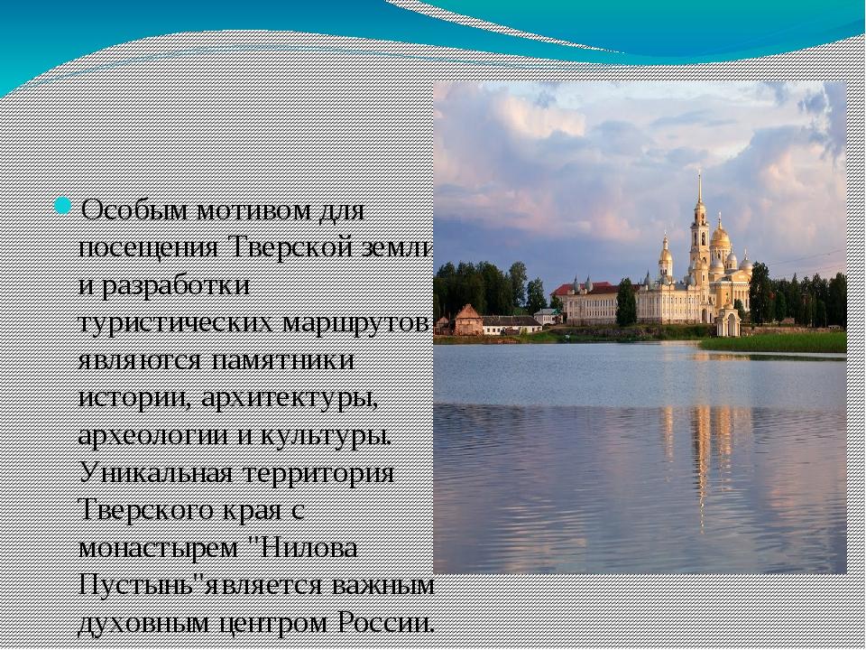 Особым мотивом для посещения Тверской земли и разработки туристических маршр...