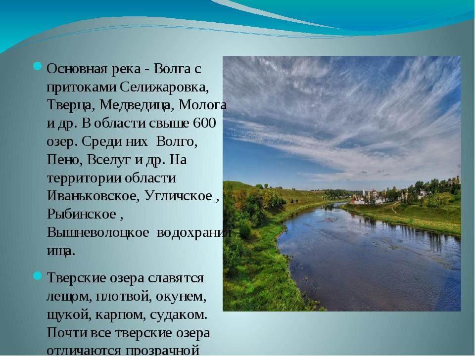Основная река - Волга с притоками Селижаровка, Тверца, Медведица, Молога и д...