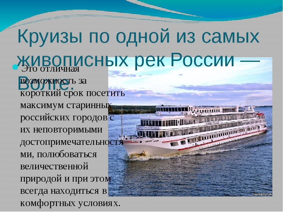 Круизы по одной из самых живописных рек России— Волге. Это отличная возможно...