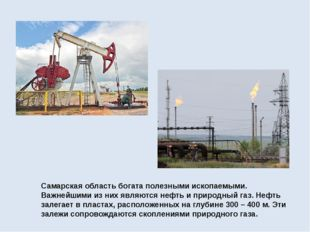 Самарская областьбогата полезными ископаемыми. Важнейшими из них являются не