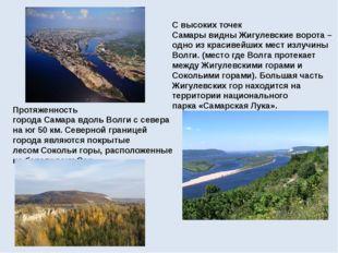 Протяженность городаСамаравдольВолгис севера на юг 50 км. Северной границ