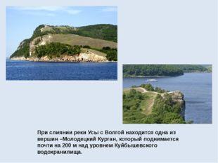 При слиянии реки Усы с Волгой находится одна из вершин –Молодецкий Курган, ко