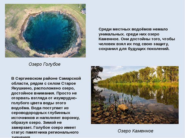 Озеро Голубое Озеро Каменное Среди местных водоёмов немало уникальных. среди...