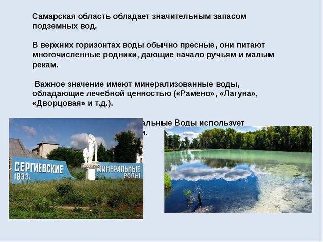 Самарская областьобладает значительным запасом подземных вод. В верхних гори...