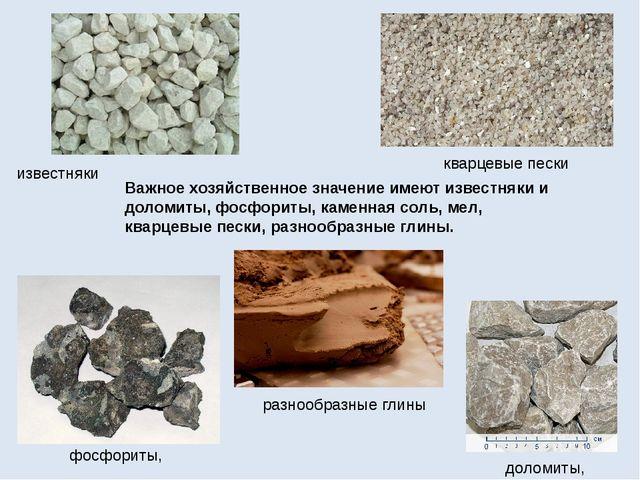 Важное хозяйственное значение имеют известняки и доломиты, фосфориты, каменна...