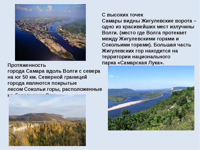 Протяженность городаСамаравдольВолгис севера на юг 50 км. Северной границ...