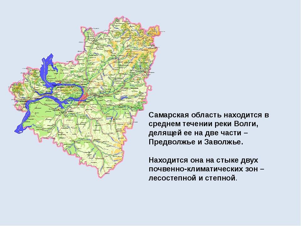 Самарская область находится в среднем течении реки Волги, делящей ее на две ч...