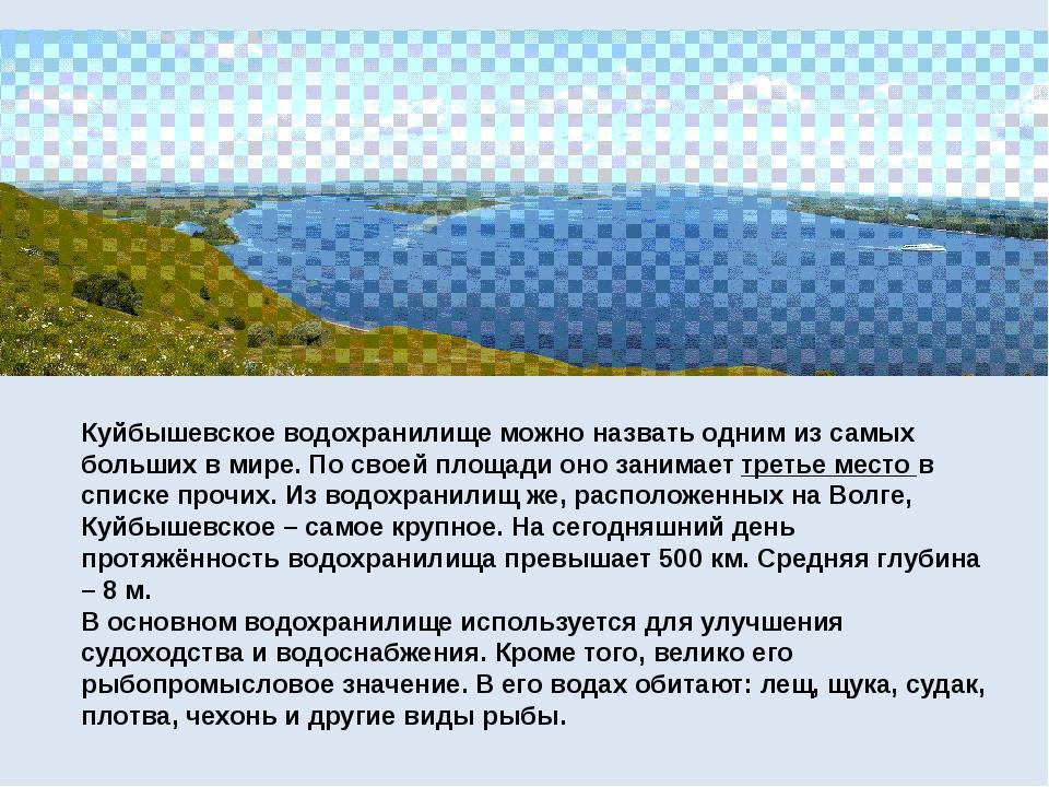 Куйбышевское водохранилище можно назвать одним из самых больших в мире. По с...