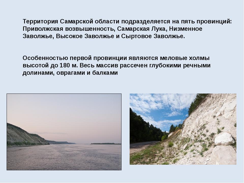 Территория Самарской областиподразделяется на пять провинций: Приволжская в...