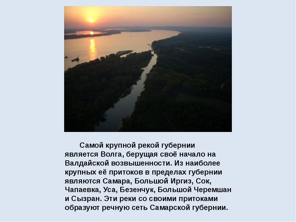 Самой крупной рекой губернии являетсяВолга, берущая своё начало на Валдайск...