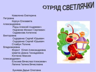 Коваленко Екатерина Петровна Корсун Елизавета Александровна Рауш Алексей Анд