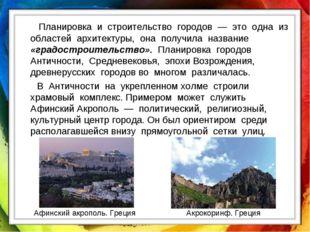 Планировка и строительство городов — это одна из областей архитектуры, она п